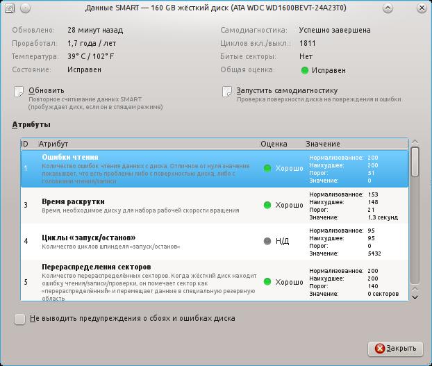 gnome-disk-utility S.M.A.R.T.