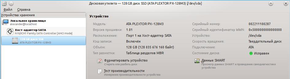 gnome-disk-utility на SSD