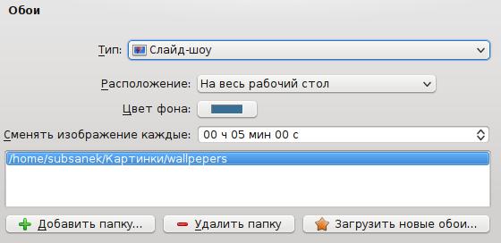 Настройка смены обоев рабочего стола в KDE